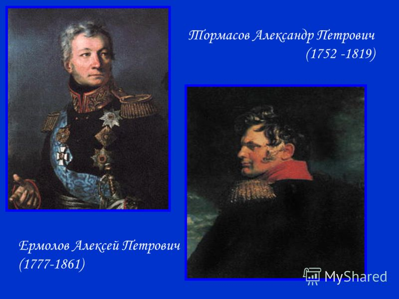 Тормасов Александр Петрович (1752 -1819) Ермолов Алексей Петрович (1777-1861)