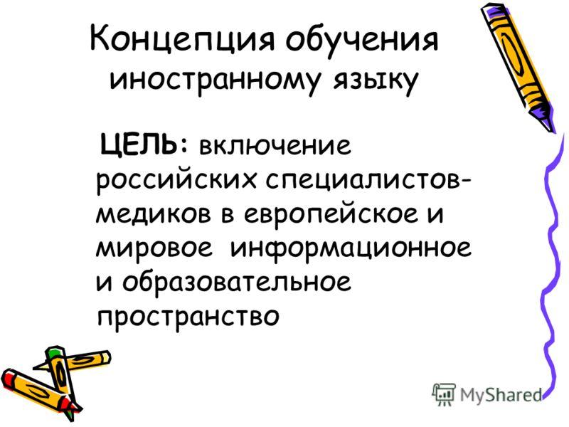 Концепция обучения иностранному языку ЦЕЛЬ: включение российских специалистов- медиков в европейское и мировое информационное и образовательное пространство