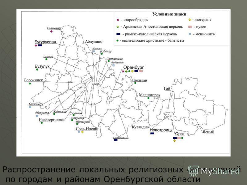 Распространение локальных религиозных организаций по городам и районам Оренбургской области