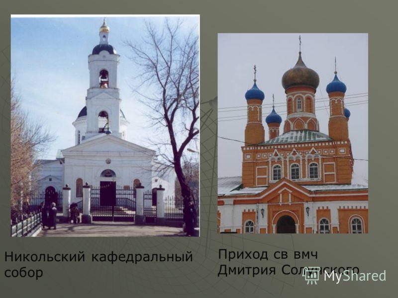 Никольский кафедральный собор Приход св вмч Дмитрия Солунского
