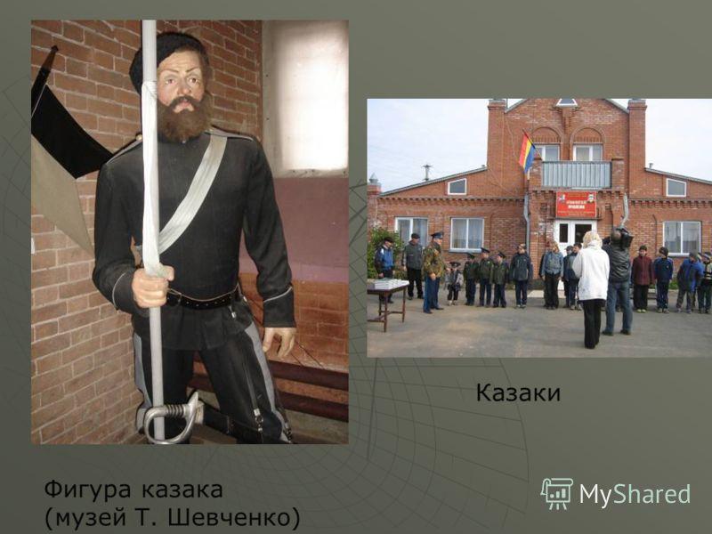 Фигура казака (музей Т. Шевченко) Казаки