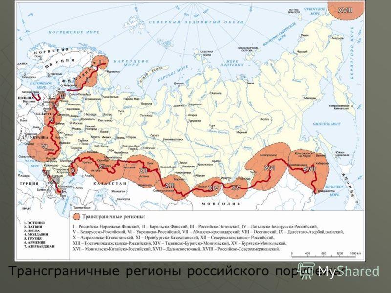 Трансграничные регионы российского порубежья