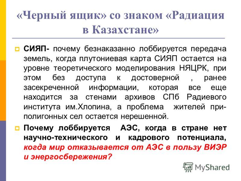 «Черный ящик» со знаком «Радиация в Казахстане» СИЯП- почему безнаказанно лоббируется передача земель, когда плутониевая карта СИЯП остается на уровне теоретического моделирования НЯЦРК, при этом без доступа к достоверной, ранее засекреченной информа
