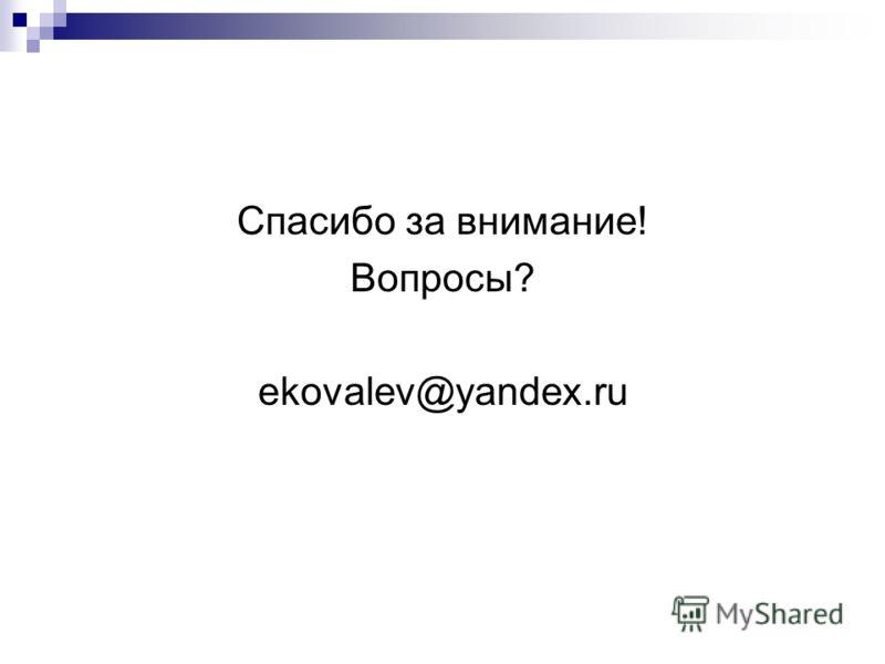Спасибо за внимание! Вопросы? ekovalev@yandex.ru