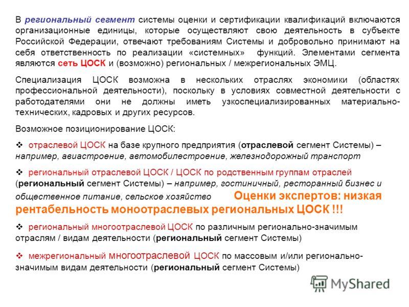 В региональный сегмент системы оценки и сертификации квалификаций включаются организационные единицы, которые осуществляют свою деятельность в субъекте Российской Федерации, отвечают требованиям Системы и добровольно принимают на себя ответственность