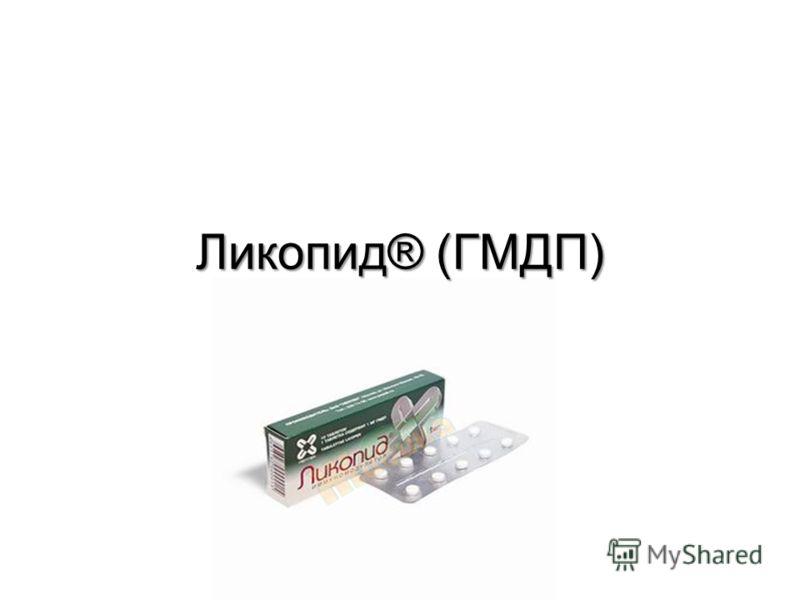Ликопид® (ГМДП)