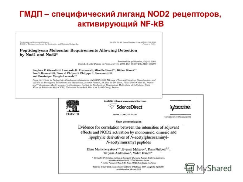 ГМДП – специфический лиганд NOD2 рецепторов, активирующий NF-kB