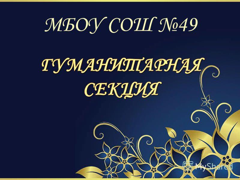 МБОУ СОШ 49