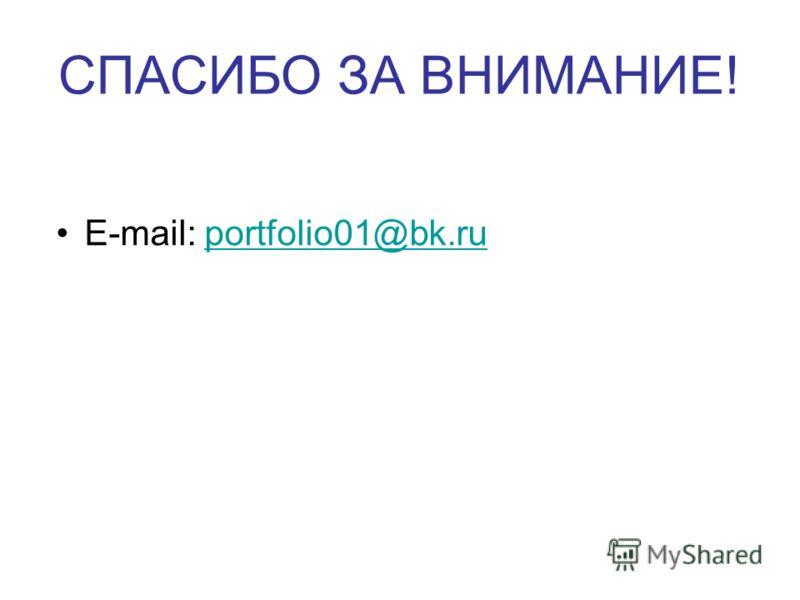 СПАСИБО ЗА ВНИМАНИЕ! E-mail: portfolio01@bk.ruportfolio01@bk.ru