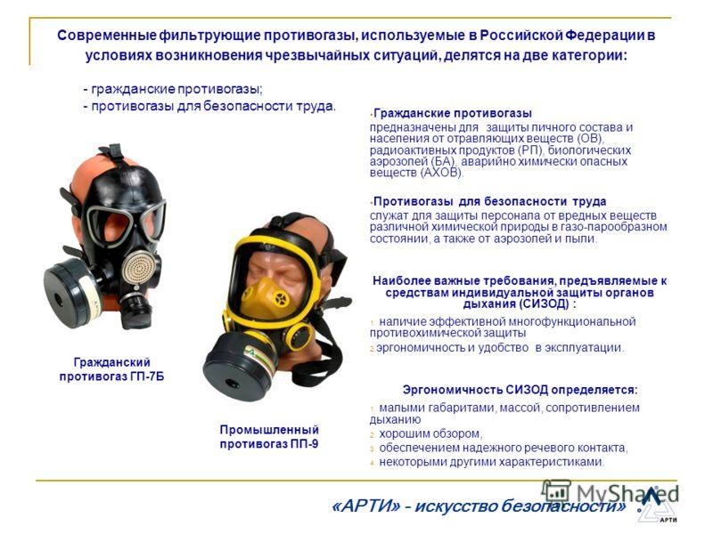 Современные фильтрующие противогазы, используемые в Российской Федерации в условиях возникновения чрезвычайных ситуаций, делятся на две категории: Гражданские противогазы предназначены для защиты личного состава и населения от отравляющих веществ (ОВ