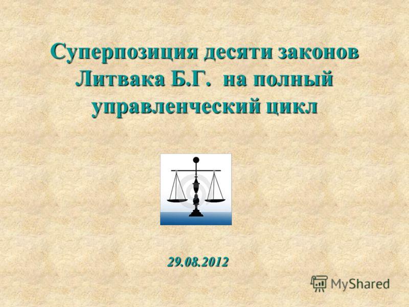Суперпозиция десяти законов Литвака Б.Г. на полный управленческий цикл 29.08.2012