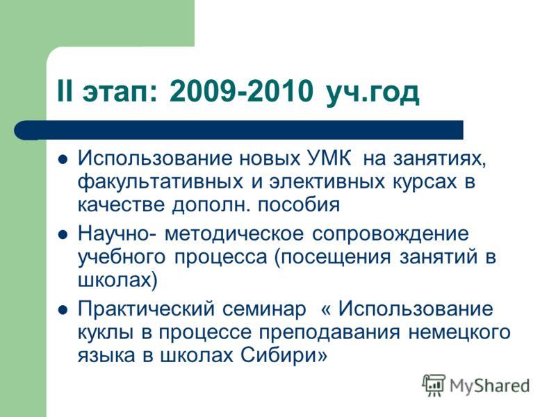 II этап: 2009-2010 уч.год Использование новых УМК на занятиях, факультативных и элективных курсах в качестве дополн. пособия Научно- методическое сопровождение учебного процесса (посещения занятий в школах) Практический семинар « Использование куклы