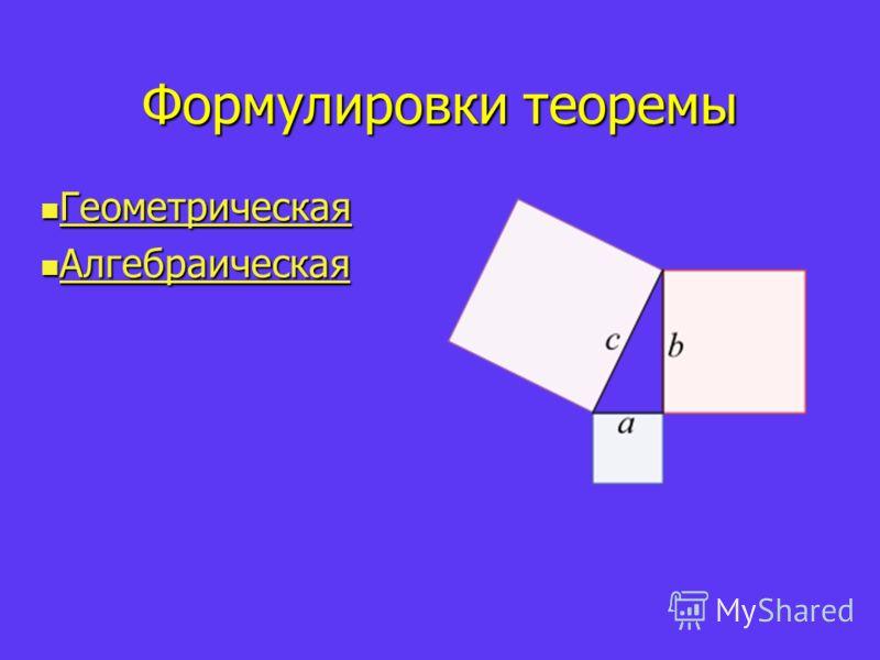 Формулировки теоремы Геометрическая Геометрическая Геометрическая Алгебраическая Алгебраическая Алгебраическая