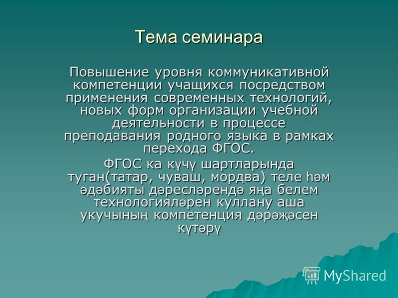 Доклад фгос татар теле 2418