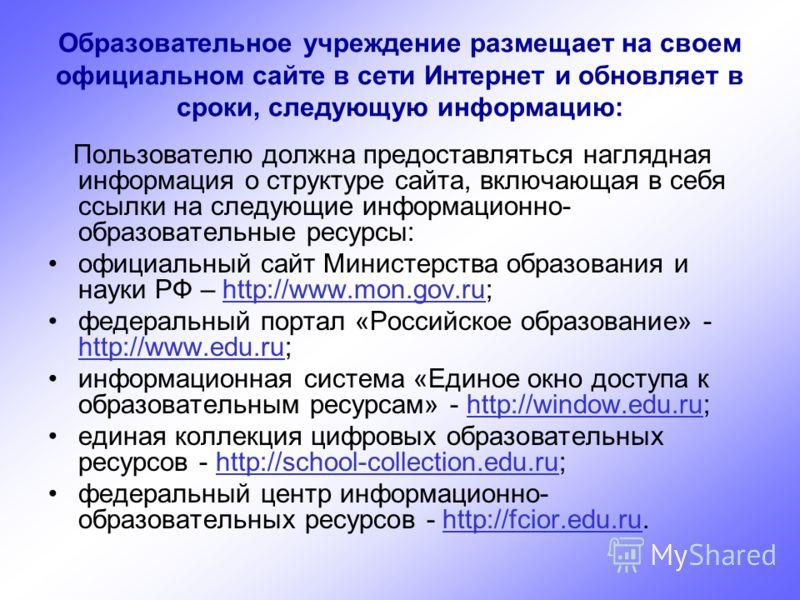 Образовательное учреждение размещает на своем официальном сайте в сети Интернет и обновляет в сроки, следующую информацию: Пользователю должна предоставляться наглядная информация о структуре сайта, включающая в себя ссылки на следующие информационно