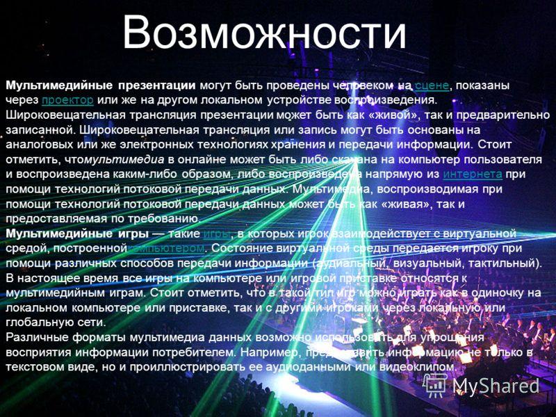 Возможности Мультимедийные презентации могут быть проведены человеком на сцене, показаны через проектор или же на другом локальном устройстве воспроизведения. Широковещательная трансляция презентации может быть как «живой», так и предварительно запис