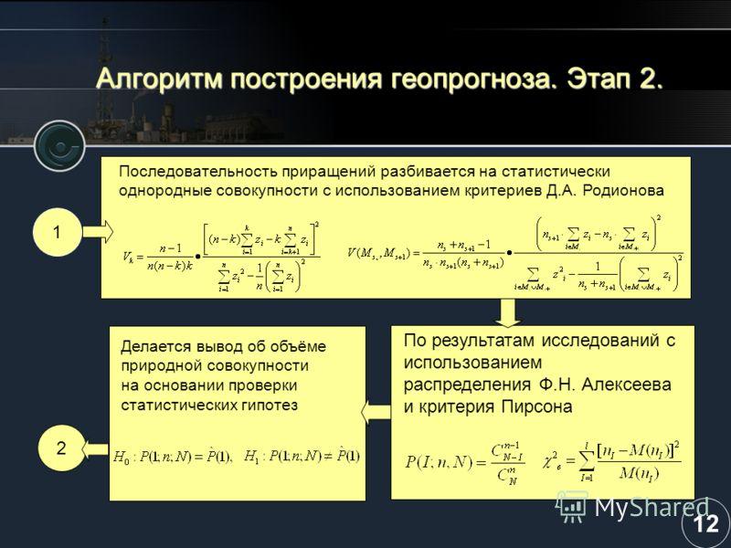 2 Алгоритм построения геопрогноза. Этап 2. По результатам исследований с использованием распределения Ф.Н. Алексеева и критерия Пирсона Делается вывод об объёме природной совокупности на основании проверки статистических гипотез 1 Последовательность