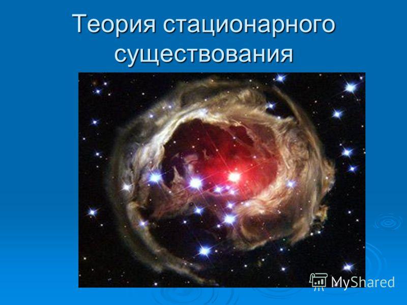 Теория стационарного существования