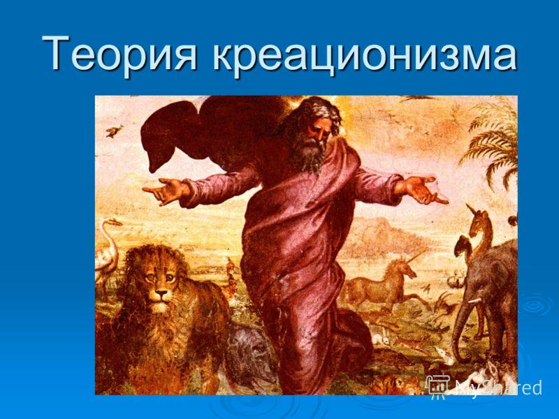 Теория креационизма