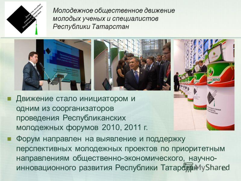 13 Молодежное общественное движение молодых ученых и специалистов Республики Татарстан Форум направлен на выявление и поддержку перспективных молодежных проектов по приоритетным направлениям общественно-экономического, научно- инновационного развития