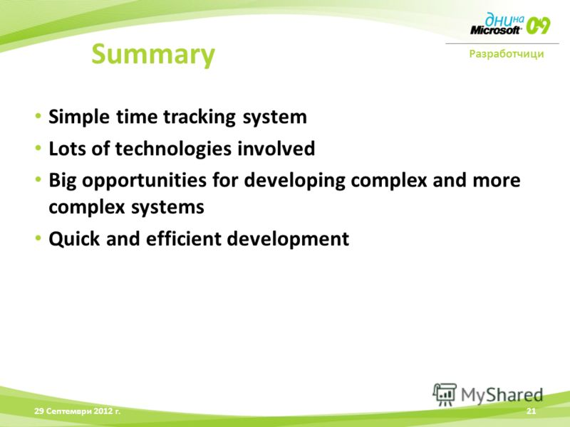 Разработчици Simple time tracking system Lots of technologies involved Big opportunities for developing complex and more complex systems Quick and efficient development 28 Юни 2012 г.21 Summary