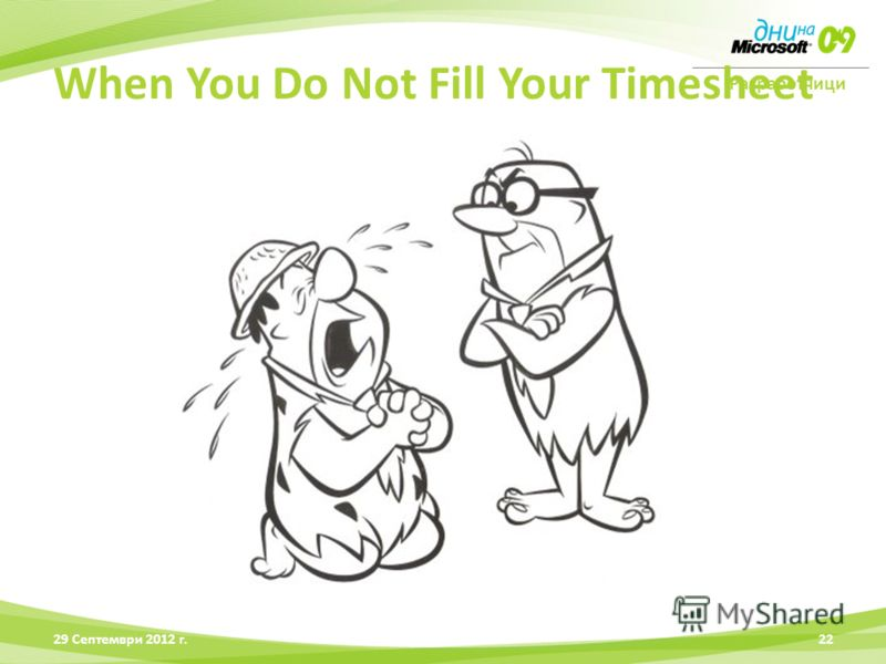 Разработчици 28 Юни 2012 г.22 When You Do Not Fill Your Timesheet