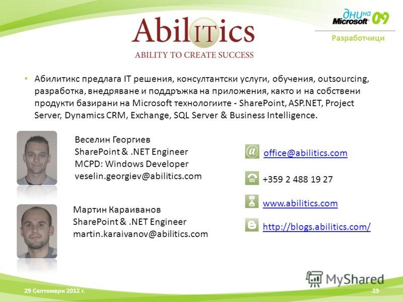 Разработчици Абилитикс предлага IT решения, консултантски услуги, обучения, outsourcing, разработка, внедряване и поддръжка на приложения, както и на собствени продукти базирани на Microsoft технологиите - SharePoint, ASP.NET, Project Server, Dynamic