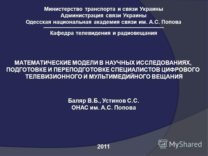 Министерство транспорта и связи Украины Администрация связи Украины Одесская национальная академия связи им. А.С. Попова ____________________________________________________________ Кафедра телевидения и радиовещания МАТЕМАТИЧЕСКИЕ МОДЕЛИ В НАУЧНЫХ И