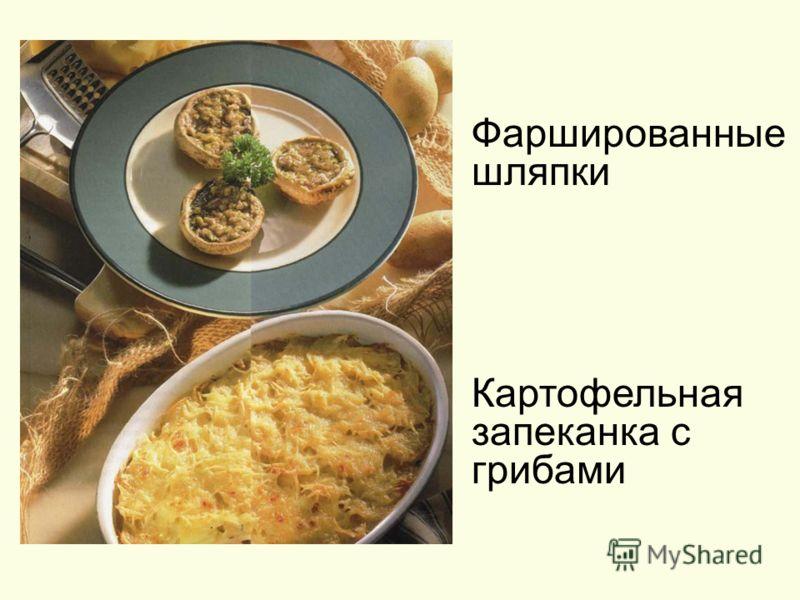 Фаршированные шляпки Картофельная запеканка с грибами
