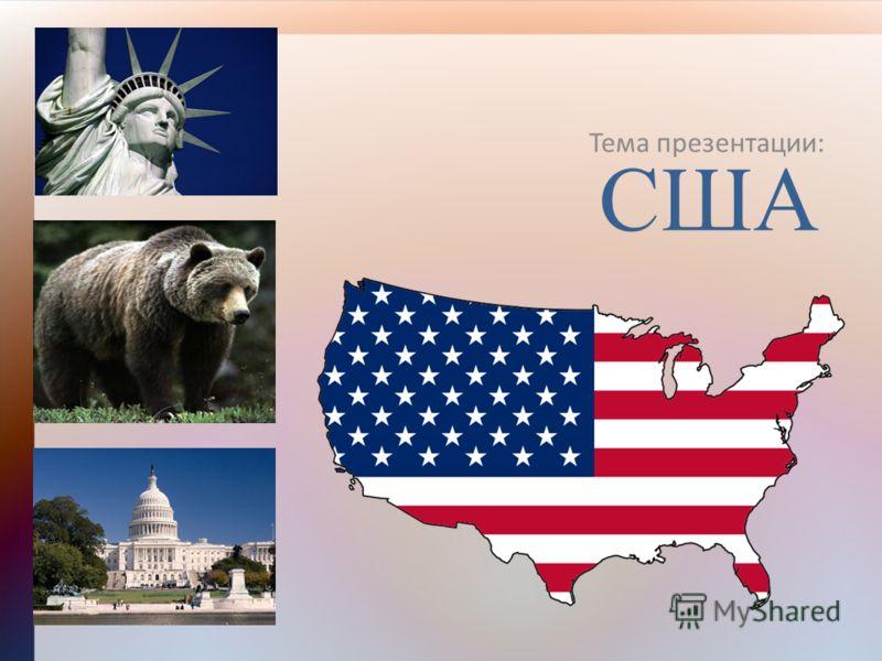 Презентация на тему США Тема презентации О стране Соединённые  1 США Тема презентации