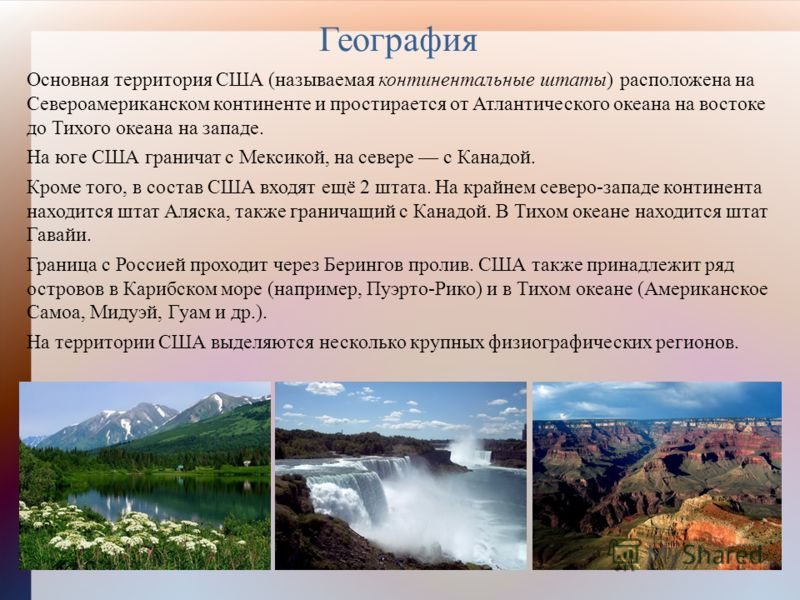 Презентация на тему США Тема презентации О стране Соединённые  3 География Основная территория