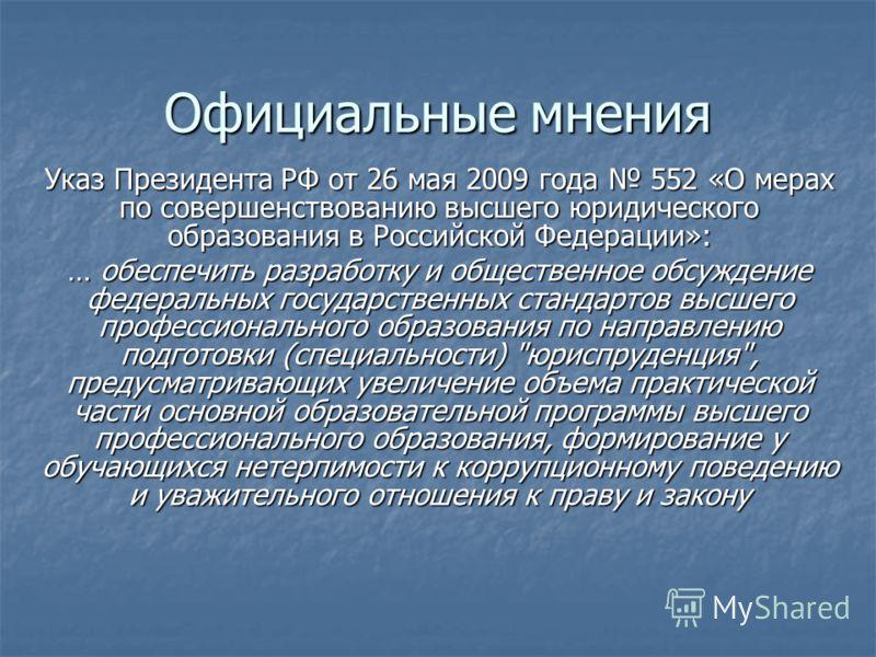 Официальные мнения Указ Президента РФ от 26 мая 2009 года 552 «О мерах по совершенствованию высшего юридического образования в Российской Федерации»: … обеспечить разработку и общественное обсуждение федеральных государственных стандартов высшего про