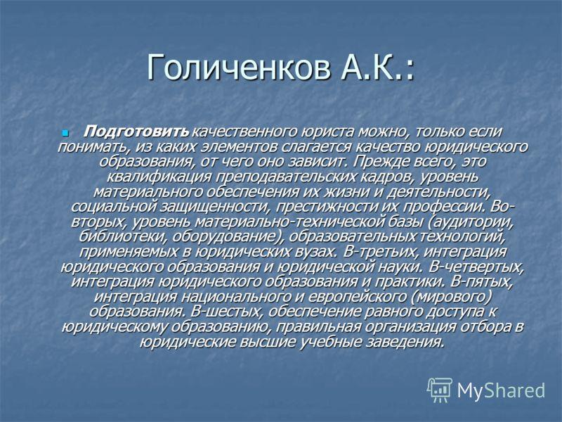 Голиченков А.К.: Подготовить качественного юриста можно, только если понимать, из каких элементов слагается качество юридического образования, от чего оно зависит. Прежде всего, это квалификация преподавательских кадров, уровень материального обеспеч