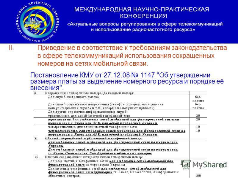 11 Постановление КМУ от 27.12.08 1147