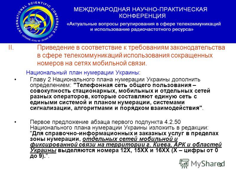 9 Национальный план нумерации Украины: Главу 2 Национального плана нумерации Украины дополнить определением: