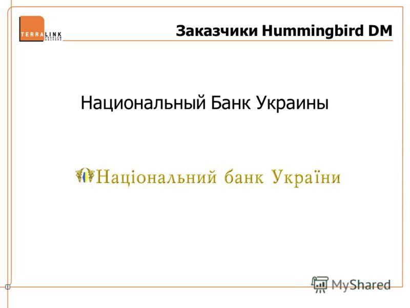 Заказчики Hummingbird DM Национальный Банк Украины