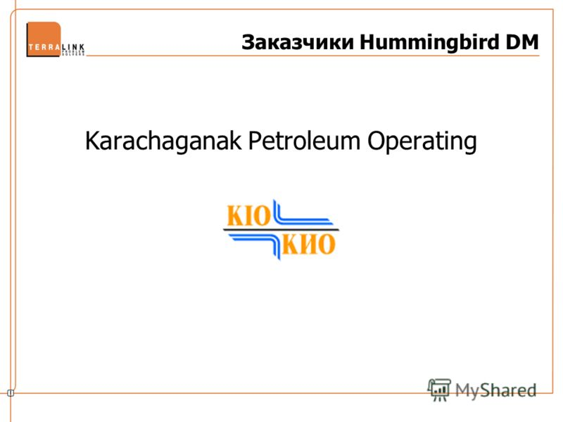 Заказчики Hummingbird DM Karachaganak Petroleum Operating