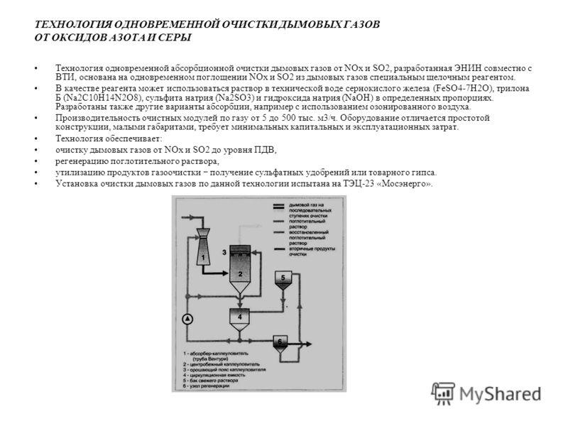 ТЕХНОЛОГИЯ ОДНОВРЕМЕННОЙ ОЧИСТКИ ДЫМОВЫХ ГАЗОВ ОТ ОКСИДОВ АЗОТА И СЕРЫ Технология одновременной абсорбционной очистки дымовых газов от NOx и SO2, разработанная ЭНИН совместно с ВТИ, основана на одновременном поглощении NOx и SO2 из дымовых газов спец