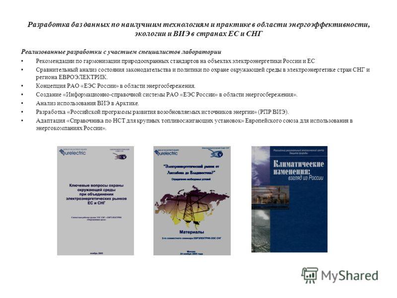 Разработка баз данных по наилучшим технологиям и практике в области энергоэффективности, экологии и ВИЭ в странах ЕС и СНГ Реализованные разработки с участием специалистов лаборатории Рекомендации по гармонизации природоохранных стандартов на объекта