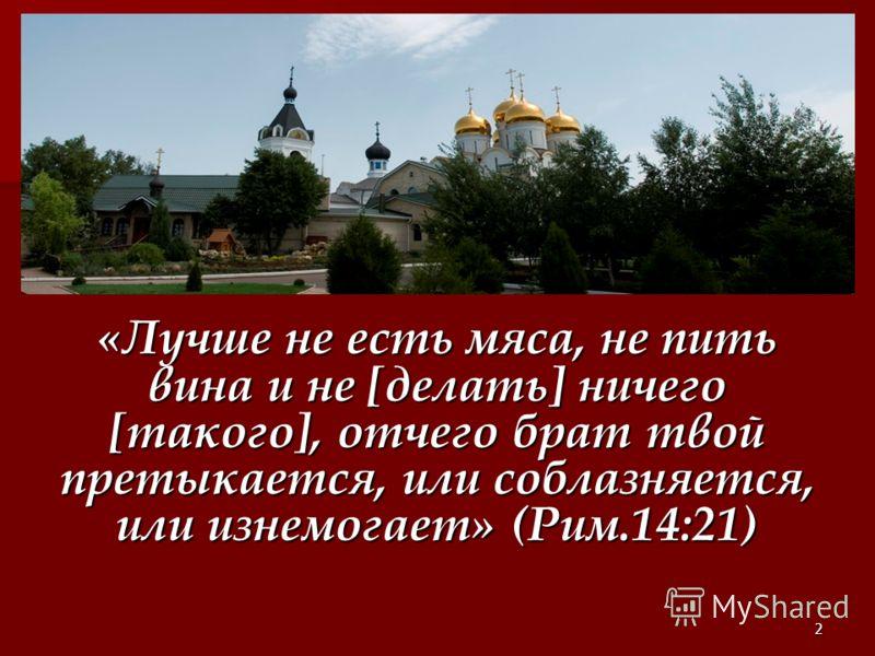 «Лучше не есть мяса, не пить вина и не [делать] ничего [такого], отчего брат твой претыкается, или соблазняется, или изнемогает» (Рим.14:21) 2