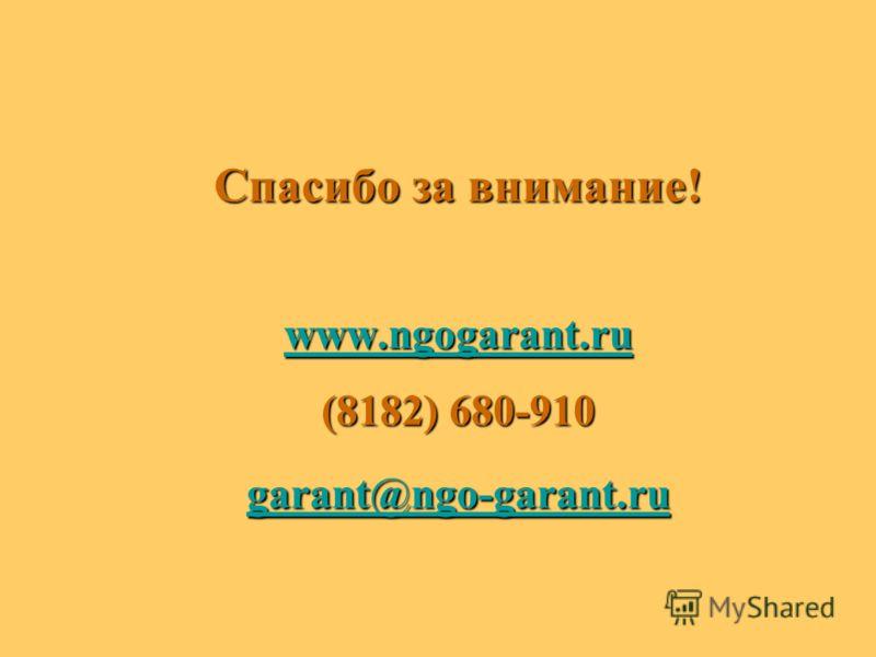 Спасибо за внимание! www.ngogarant.ru (8182) 680-910 garant@ngo-garant.ru