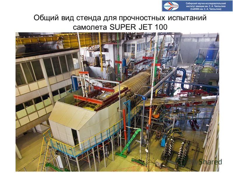 Общий вид стенда для прочностных испытаний самолета SUPER JET 100