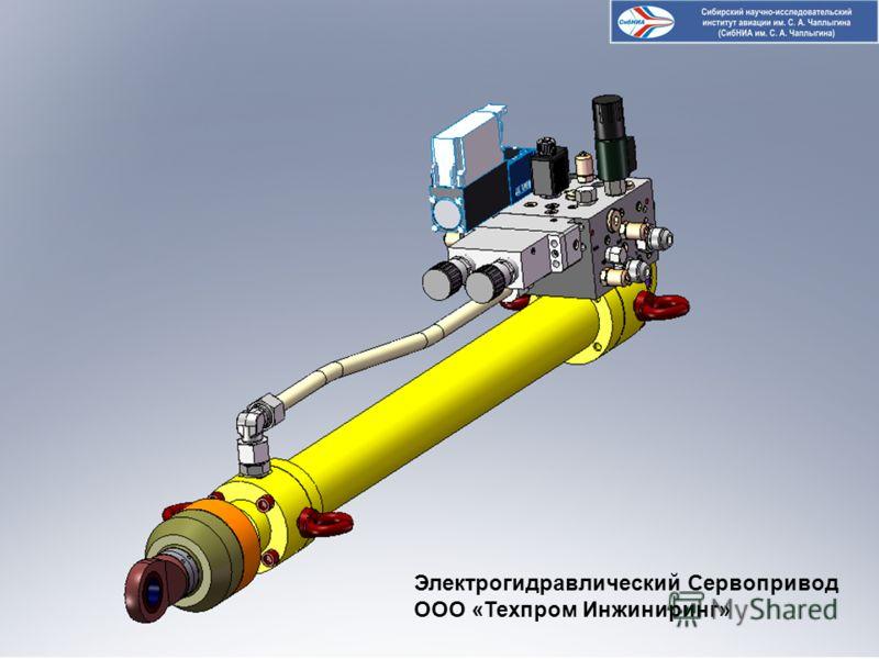 Электрогидравлический Сервопривод ООО «Техпром Инжиниринг»