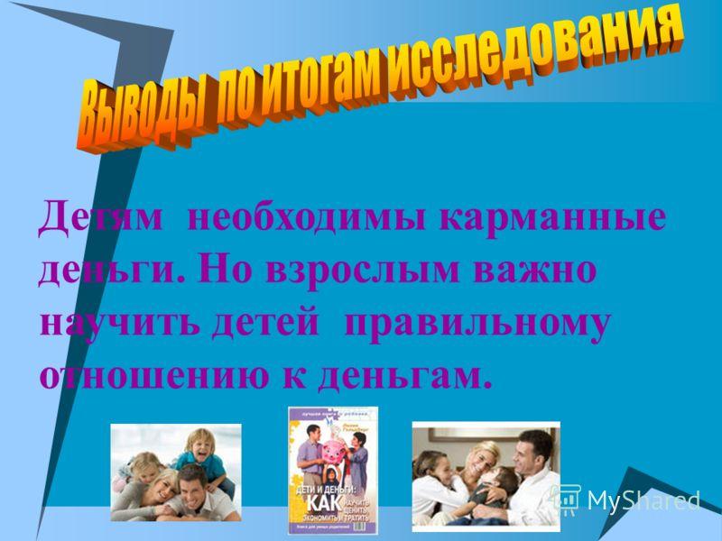 Детям необходимы карманные деньги. Но взрослым важно научить детей правильному отношению к деньгам.