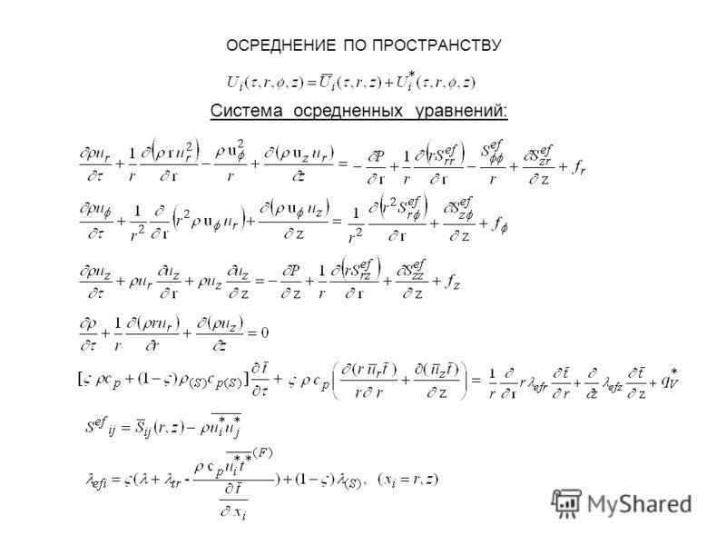 ОСРЕДНЕНИЕ ПО ПРОСТРАНСТВУ Система осредненных уравнений: