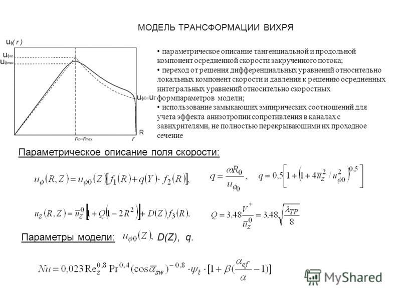 МОДЕЛЬ ТРАНСФОРМАЦИИ ВИХРЯ параметрическое описание тангенциальной и продольной компонент осредненной скорости закрученного потока; переход от решения дифференциальных уравнений относительно локальных компонент скорости и давления к решению осредненн