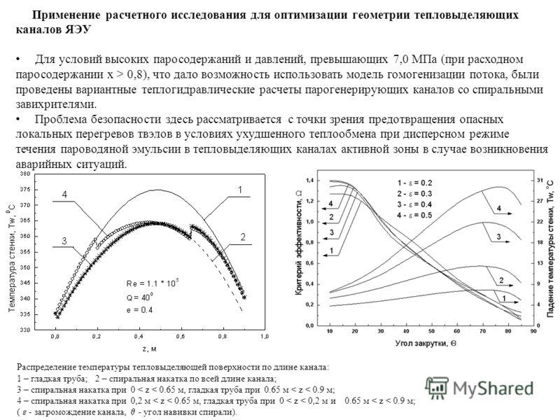 Применение расчетного исследования для оптимизации геометрии тепловыделяющих каналов ЯЭУ Для условий высоких паросодержаний и давлений, превышающих 7,0 МПа (при расходном паросодержании x > 0,8), что дало возможность использовать модель гомогенизации
