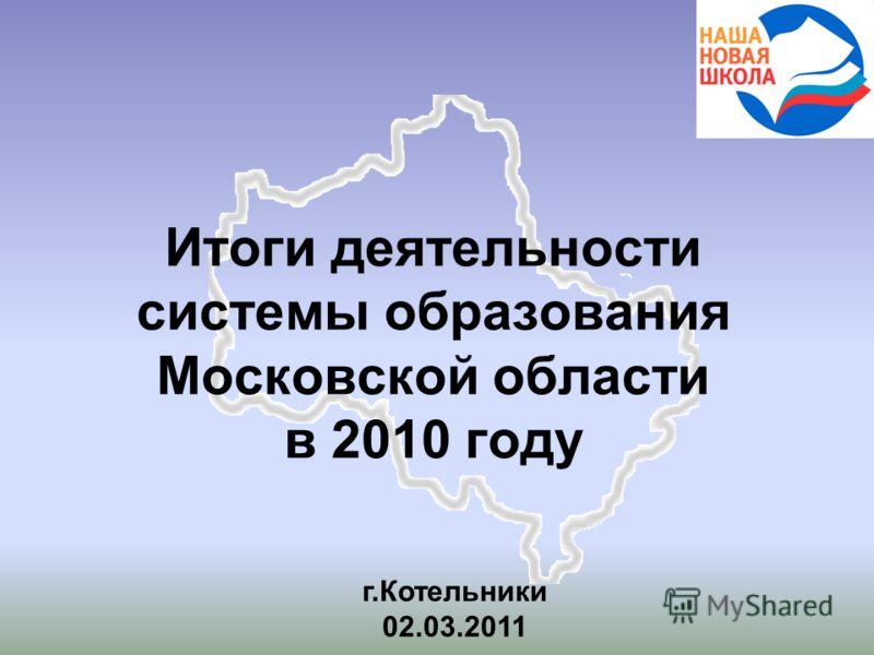 Итоги деятельности системы образования Московской области в 2010 году г.Котельники 02.03.2011