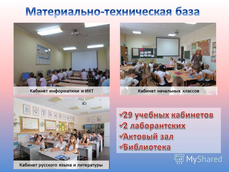 Кабинет информатики и ИКТКабинет начальных классов Кабинет русского языка и литературы