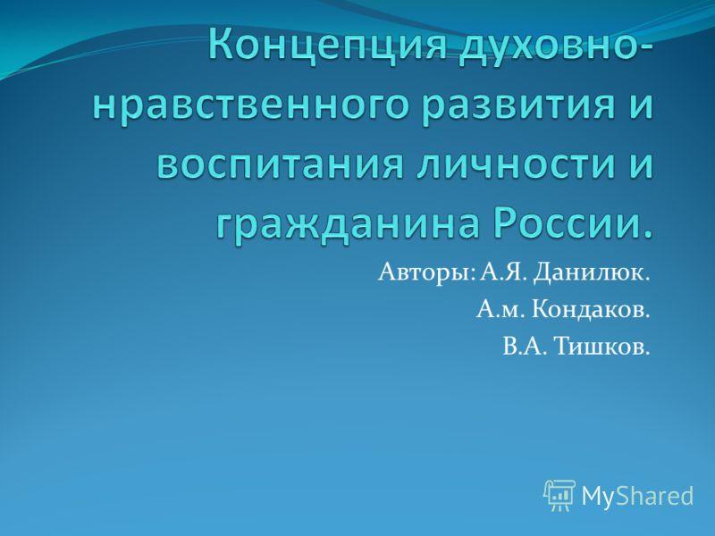 Авторы: А.Я. Данилюк. А.м. Кондаков. В.А. Тишков.